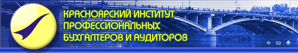 Красноярский институт профессиональных бухгалтеров и аудиторов